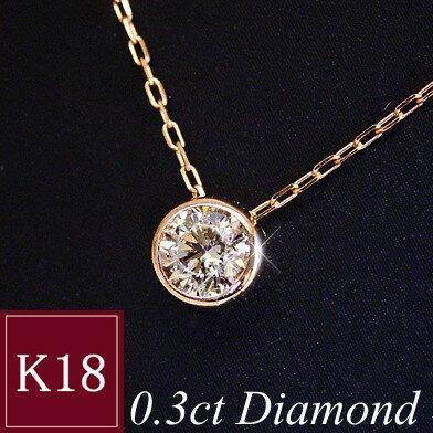 K18/K18PG ダイヤモンド ネックレス 一粒 0.3カラット ダイヤモンドネックレス ペンダント 鑑別書付 品番GP-0710 3営業日前後の発送予定