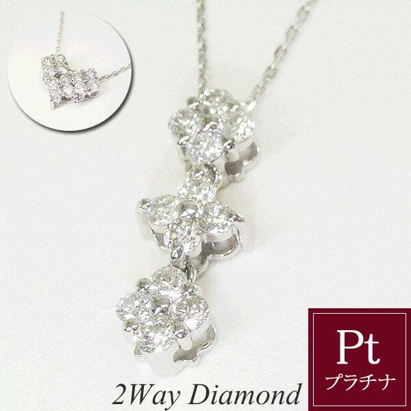 2way プラチナ ダイヤモンド ネックレス 計0.3カラット ダイヤモンドネックレス フラワー ハート 鑑別書付 品番AJ-030 3営業日前後前後の発送予定