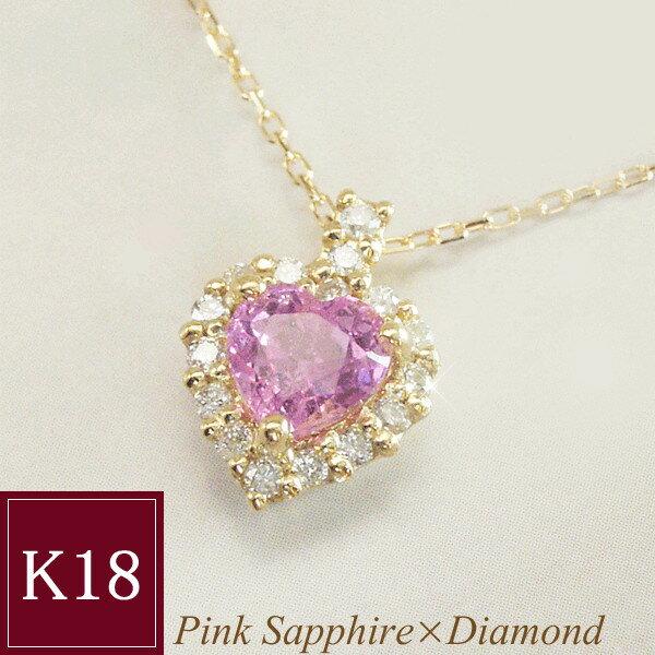 ハートシェイプカット 0.35カラット ピンクサファイア ダイヤモンド ネックレス 妻 彼女 品番MA-0255 3営業日前後の発送予定
