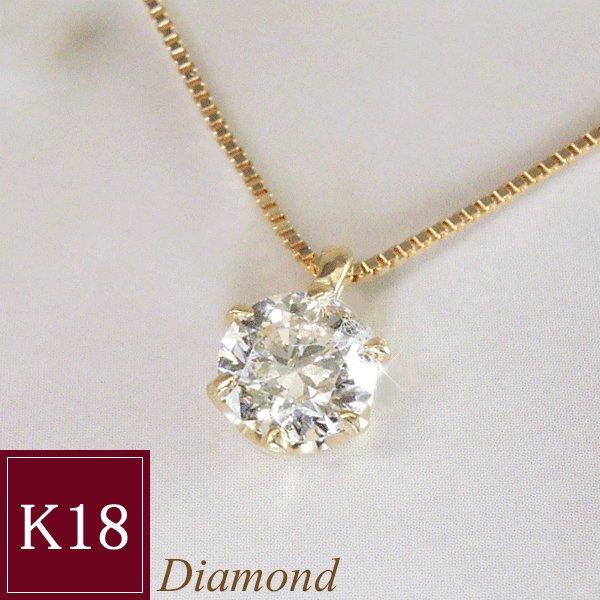 大粒0.3カラット ダイヤモンド ネックレス 妻 彼女 一粒 K18 6本爪 鑑別書付 アクセサリー 品番KI-0165 3営業日前後の発送予定