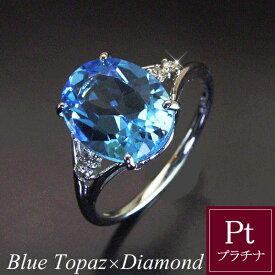 プラチナ 超大粒3カラット ブルートパーズ 天然 ダイヤモンド リング 指輪 ジュエリー 品番MA-0279 3営業日前後の発送予定