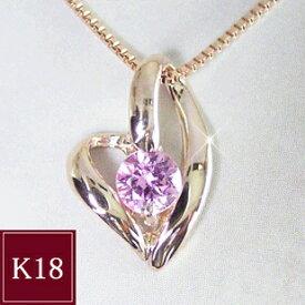 ネックレス 一粒 K18PG ピンク サファイア 18金 ネックレス 品番SA-012 3営業日前後の発送予定