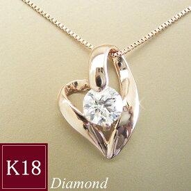 選べる 18金 天然 ダイヤモンド ネックレス 一粒 0.3カラット ハート 鑑別書付 品番GP-0555 3営業日前後の発送