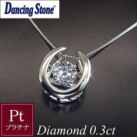 ダンシングストーン 天然 ダイヤモンド 0.3カラット 天然 ダイヤモンド ネックレス ホースシュー 馬蹄 プラチナ製 クロスフォー 正規品 品番TC-057 3営業日前後の発送予定