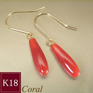 血赤珊瑚 K18 ピアス 揺れる さんご 珊瑚 品番KU-001 3営業日前後の発送予定