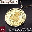 2020年限定品 純金貨 1/30oz テディベア エリザベス女王 ネックレス 世界1000枚限定 品番MR-0112 3営業日前後の発送予定