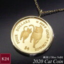 2020年限定品 純金貨 1/30oz キャット エリザベス女王ネックレス 世界1000枚限定 品番MR-0115 3営業日前後の発送予定