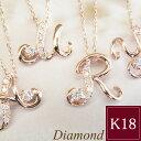 天然 ダイヤモンド ネックレス K18PG イニシャル 品番FJ-001 12月18日前後の発送予定