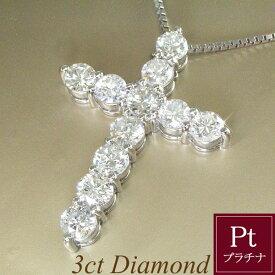 計3カラット プラチナ 天然 ダイヤモンド ネックレス クロス 鑑別書付 男女兼用 メンズ レディース 品番TC-047★ご注文確認後、納期をお知らせ致します