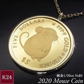 2020年限定品 純金貨 1/20oz 2020年の干支 子年 ねずみ エリザベス女王ネックレス 世界1500枚限定 品番MR-0120 12月14日前後の発送予定