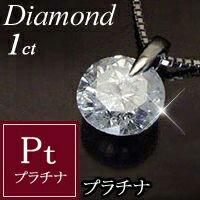 今回限りのスペシャル特典付き鑑別書付き プラチナ 1.00カラット ダイヤモンド ネックレス品番KI-0110 3営業日前後の発送予定