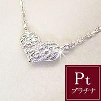 SIクラスダイヤ使用 プラチナ ダイヤモンド ハートパヴェ ネックレス 品番PT-MA-008 3営業日前後の発送予定