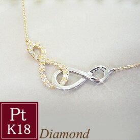 プラチナ 18金 天然 ダイヤモンド ネックレス venus インフィニティ 無限大∞ 品番MA-0184 12月11日前後の発送予定