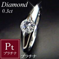 ダイヤモンドリング プラチナ 0.3ct 鑑別書付 一粒ダイヤ 指輪 品番MA-092ご注文日より4週間前後の発送