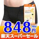 ≪スーパーセール限定価格≫ヴィーナスラボ 骨盤美尻Maker【オフィシャルOutlet】