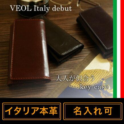 イタリア本革キーケース