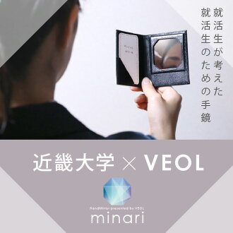 Kindai collaboration! Is on undergraduate student really wanted leather compact mirror