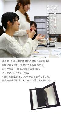 近大コラボ手鏡就活本革レザーメモ近畿大学合格祈願内定就職活動