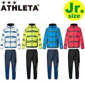 【新作入荷完了】ATHLETA アスレタ 2020SS ジュニアストレッチトレーニング上下セット 04130J04131J【ピステ系ウインド系】
