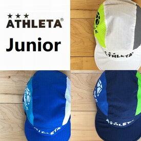 練習に【頭周り約56cm】ATHLETA アスレタ ジュニアプラクティスキャップ 05259J 帽子