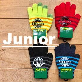 ATHLETA アスレタ 2020AW ジュニア フィールドニットグローブ 05263J ニット手袋 子供サイズ