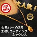 メンズ 24k ゴールド コーティング マリア コイン ネックレス シルバー 925 メダイ 金 モチーフ チェーン チョーカー …
