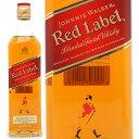 ジョニーウォーカー レッドラベル(赤ラベル) 40度 700ml(正規品)【スコッチウイスキー】^YCJWREJ0^