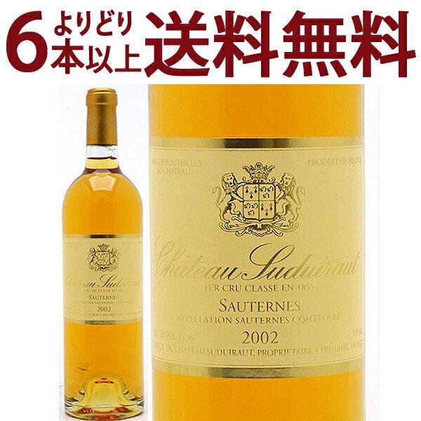 よりどり6本で送料無料2002 シャトー スデュイロー 750mlソーテルヌ第1級 白ワイン コク極甘口 ワイン ^AJSU01A2^