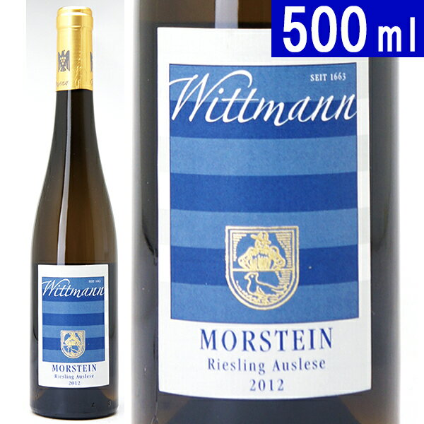 2012 ヴェストホフェン モルシュタイン リースリング アウスレーゼ 500ml ヴィットマン 白ワインコク甘口 ワイン ^E0WMRAG2^
