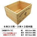 ワイン木箱 (6本入り用 3本×2段)【ワイン】^ZNWOOD04^