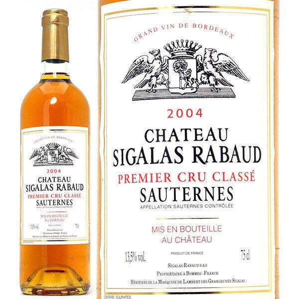 [2004] シャトー シガラ ラボー 750ml(ソーテルヌ第1級)白ワイン【コク極甘口】【ワイン】【AB】^AJSR01A4^
