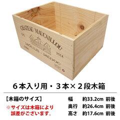 ワイン木箱(6本入り用・3本×2段)【楽ギフ_のし宛書】円高還元【papa3_point0524】
