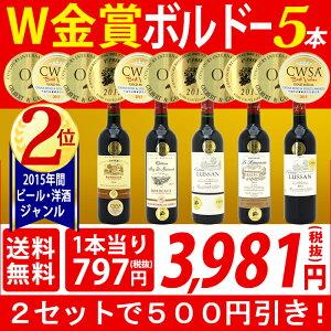 ▽【6大セット2セットで500円引き】【ワイン】【...