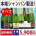 ワインセット 【ワイン】【送料無料】【限定セット】すべて本格シャンパン製法極上の泡8本セット【wine】【ワイン ギフト】【gift】^W0T202SE^