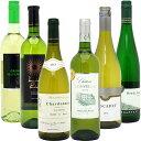 ワインセット 【送料無料】名産地!代表ぶどう品種 白6本セット≪第79弾≫ ワイン ワインセット gift ^W0S296SE^