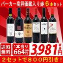 ▽【6大ワインセット 2セット800円引】【赤ワイン】【ギフト】【送料無料】パーカー高評価蔵の大人気ワインも入った激…
