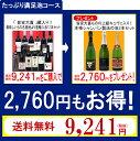 【2,760円のセットがタダになった!】【送料無料】たっぷり満足泡コース(赤12本+本格シャンパン製法の泡3本セット)^W0…
