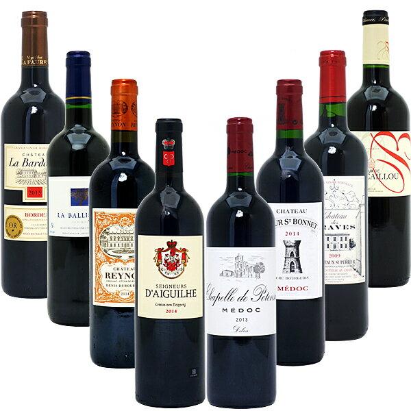 ワインセット 【送料無料】【赤ワイン】シニアソムリエ厳選 金賞ワイン入り ボルドー赤8本セット!(第140弾) ワイン ギフト wine gift ^W0G8X8SE^