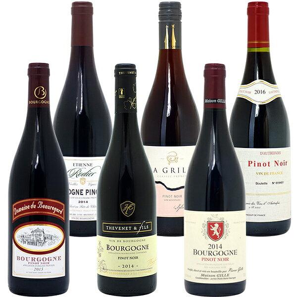 ワインセット 【送料無料】極上ピノ ノワール飲み比べ6本セット≪第55弾≫ ワイン ギフト wine gift ^W0PN55SE^