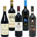 イタリア 赤ワイン