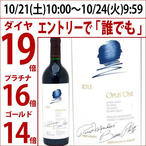 オーパスワン [2013] 750ml 赤ワイン【コク辛口】【6本ご購入で木箱付き】【送料無料】【ワイン】^QARM0113^