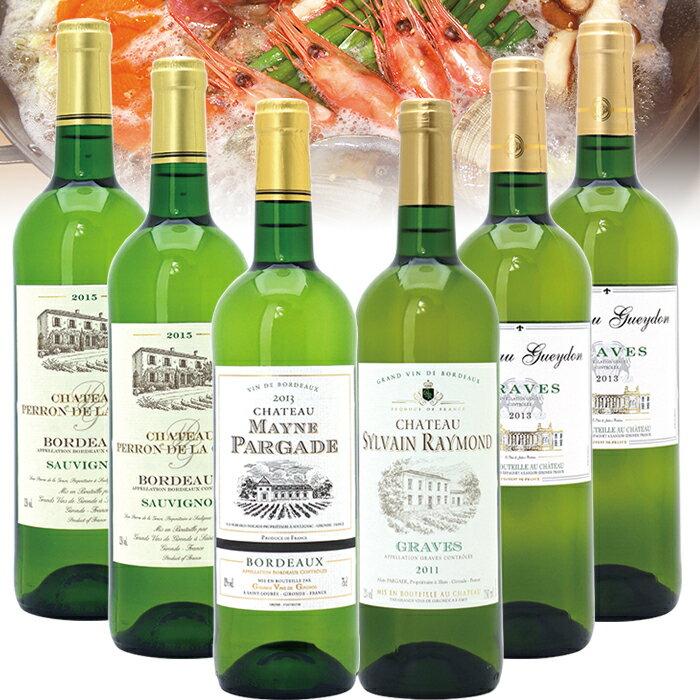 ワインセット 【送料無料】お鍋にぴったり!フランスボルドー白6本セット【wine】【ギフト】【gift】^W0NF02SE^