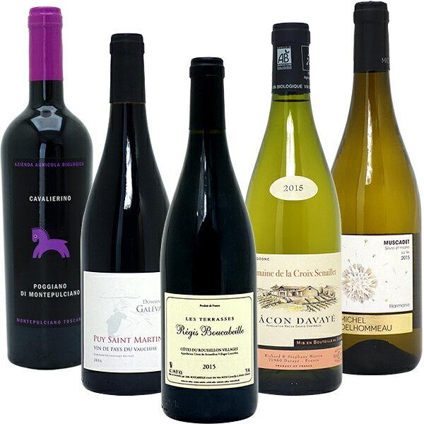 ワインセット 【送料無料】 赤ワイン 白ワイン ワインセット BIOワイン極上赤白5本セット(赤3本+白2本)≪第48弾≫^W02I48SE^