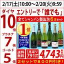 ▽【6大ワインセット 2セット800円引】スパークリングワイン 【送料無料】≪6本セットに変更、1本当りさらにお安く!…