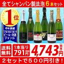 ▽【6大ワインセット 2セット500円引】スパークリングワイン 【送料無料】≪6本セットに変更、1本当りさらにお安く!…