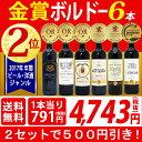 ▽【6大ワインセット 2セット500円引】【ワイン】【送料無料】≪6本セットに変更、1本当りさらにお安く!≫すべて金賞…