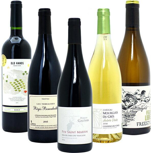 ワインセット 【送料無料】 赤ワイン 白ワイン ワインセット BIOワイン極上赤白5本セット(赤3本+白2本)≪第51弾≫^W02I51SE^
