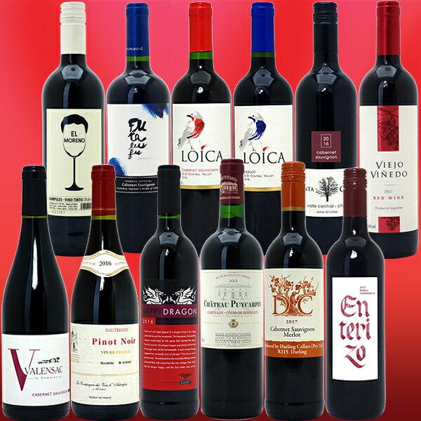 ワインセット 【送料無料】優秀 赤ワインが詰まったボリューム満点!美味しいもの名産地より直輸入赤12本セット≪第213弾≫ ワイン ギフト WINE GIFT ^W0GE47SE^