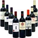 ワインセット 【送料無料】【赤ワイン】シニアソムリエ厳選 金賞ワイン入り ボルドー赤8本セット!(第143弾) ワイン ギフト wine gift ^W0G8Y1SE^