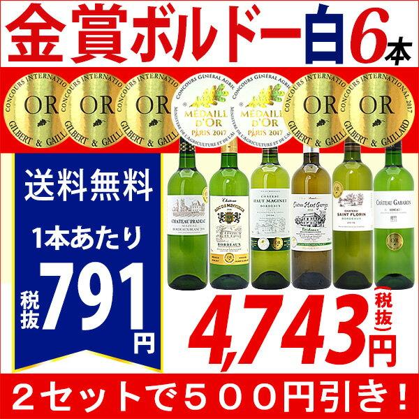 ▽【6大ワインセット 2セット500円引】白ワイン ワインセット すべて金賞ボルドー辛口白激旨6本セット 第46弾送料無料 金賞 ワイン ギフト gift ^W0WK46SE^